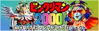 ビックリマン2000