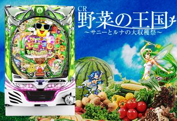 CR 野菜の王国~サニーとルナの大収穫祭~