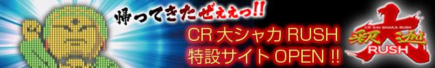 CR大シャカRUSH特設サイト